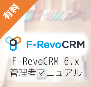 F-RevoCRM6.x 管理者マニュアル