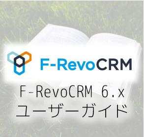 F-RevoCRM6.x ユーザーマニュアル