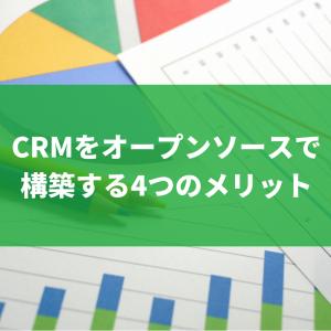 CRMをオープンソースで構築する4つのメリット