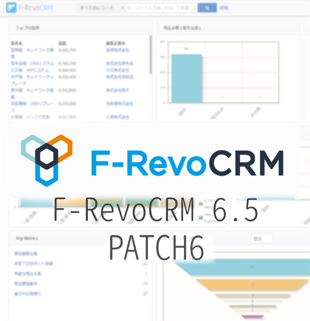 F-RevoCRM6.5 Patch6